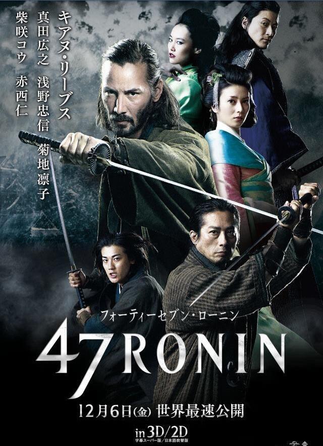 47 Ronin (2013) – Film Noird